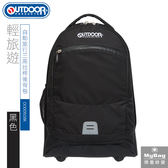 OUTDOOR 後背包 輕旅遊 黑色 三用拉桿後背包 登機箱 旅行袋 OD0050BK  得意時袋