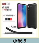 Xiaomi 小米9 碳纖紋軟殼 拉絲紋 全包 防摔 防滑 手機殼 矽膠套 保護套 手機套 軟殼