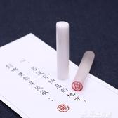 印章刻章印章制作訂製定做方形石頭姓名藏書印章個人名字私章簽名 『獨家』流行館YJT
