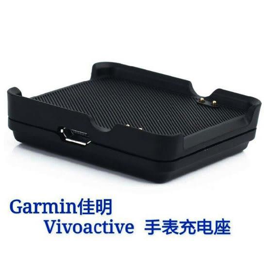 【充電座】GARMIN Vivoactive GPS 智慧運動錶專用座充/藍牙智能手表充電底座/充電器/藍芽