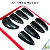 古箏 指甲 [網音樂城] 義甲 黑牛角 雙手 凹槽 大號 (一組8片) Guzheng nail