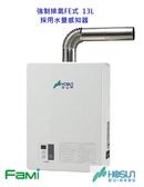 豪山 HOSUN 強制排氣FE式 熱水器 H-1360FE 13L