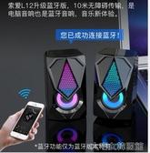電腦音響L12電腦音響家用臺式多媒體小音箱有線藍芽遊戲手機超重低音炮 大宅女韓國館