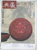 【書寶二手書T6/雜誌期刊_DX1】典藏古美術_251期_王季遷
