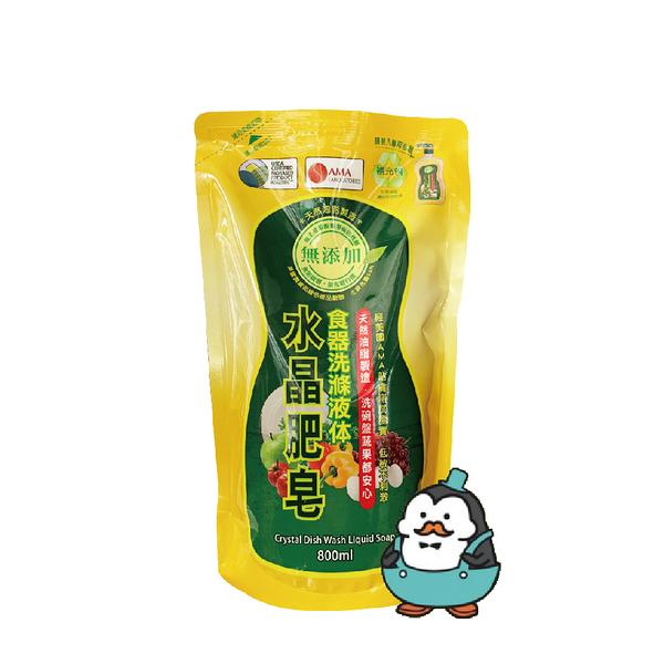 南僑水晶肥皂 食器洗滌液體 補充包800ml : 天然油脂洗碗精