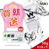 SARO W CREAM 水粒霜 50g/條【i -優】