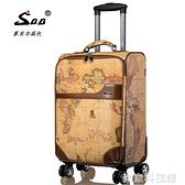 行李箱 拉桿箱 復古拉桿箱包 旅行箱學生行李箱 潮流箱 米家WJ