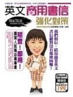 二手書博民逛書店 《英文商用書信強化對策》 R2Y ISBN:986729324X│WAYMARK語