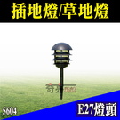 【指定商品滿3000免運】戶外照明 防鏽處理 插地燈 草皮燈 防水燈具14X50CM 使用E27 不含燈泡