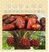 【茂格生機】頂級皇家天然大椰棗/150g