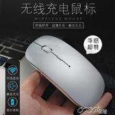 滑鼠 無聲無光靜音無線充電滑鼠聯想蘋果筆記本一式電腦通用充電滑鼠 coco衣巷