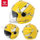 全館83折 YOHE永恒兒童雙鏡片頭盔電動摩托車半盔小孩夏季透氣寶寶安全帽