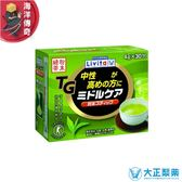 【海洋傳奇】【日本出貨】大正製藥 Livita 葡糖基橙皮苷成分 綠茶粉 4gx30包