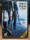 影音專賣店-J09-008-正版DVD*電影【恐怖休息站2】-李察提爾曼*潔西華德