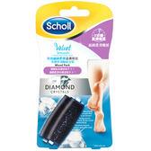 Scholl爽健-晶鑽極致電動去硬皮機滾輪組合裝(超粗粒x1+細緻柔滑x1)