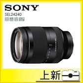 SONY SEL24240 望遠變焦鏡★加贈高透光UV保護鏡《台南/上新/索尼公司貨》