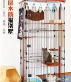 貓舍子家用貓別墅雙層二三四層大號小貓咪貓舍實木 豪華子最低秒殺價YSX 優家小鋪