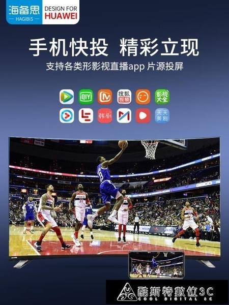 同屏器 無線投屏器4K高清傳輸hdmi會議同屏器適用蘋果華為安卓手機連接電視機投影 快速出貨