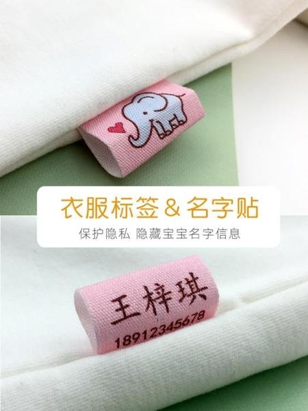 幼兒園姓名貼布寶寶名字貼 刺繡兒童校服衣服純棉防水可縫名字條