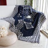 沙發巾簡約現代沙發毯單人沙發套線毯美式裝飾毯復古蓋毯全蓋 陽光好物