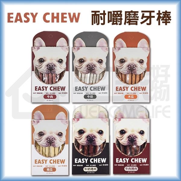 EASY CHEW 耐嚼磨牙棒 7種口味任選 狗零食 宅家好物