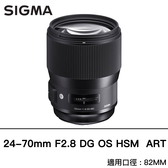 【降價】SIGMA 24-70mm F2.8 DG OS HSM | Art  終極大直徑變焦鏡頭 恆伸公司貨