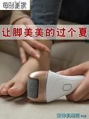 磨腳器 電動磨腳器套裝充電式修腳皮神器去角質機全自動去死皮老繭修足器 快速出貨