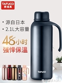 日本不銹鋼保溫壺杯家用戶外旅行宿舍大容量男大號便攜開暖熱水瓶 ATF青木鋪子