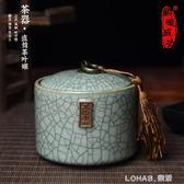 龍泉青瓷密封罐陶瓷茶葉包裝盒旅行便攜茶倉普洱罐茶具茶葉罐 樂活生活館