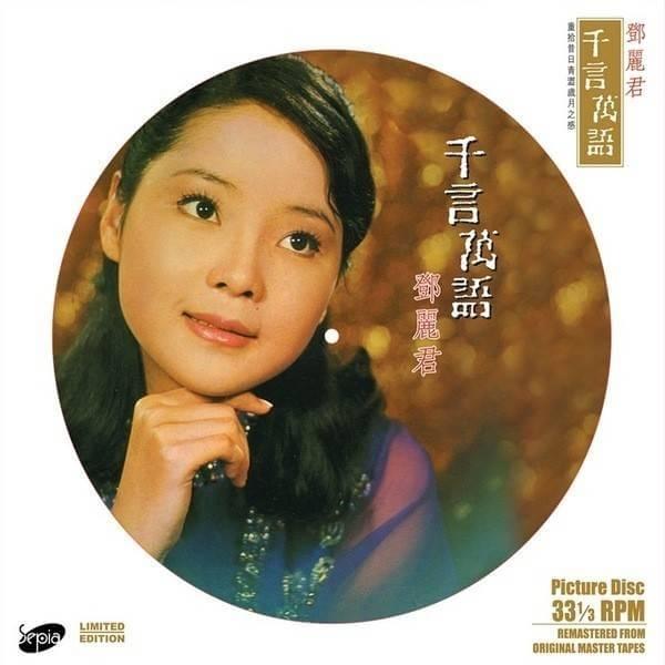 【停看聽音響唱片】【黑膠LP】鄧麗君:千言萬語 限量彩膠 (180g LP)