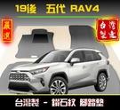 【鑽石紋】19年後 五代 Rav4 腳踏墊 / 台灣製造 / rav4海馬腳踏墊 rav4腳踏墊 rav4踏墊