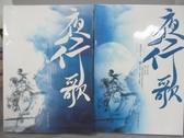 【書寶二手書T5/一般小說_ZCV】夜行歌(上下合售)_紫微流年