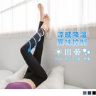 《KG0539》舒適宅家涼感~冰咖啡紗涼感抗UV高彈力內搭褲--適 2L~6L OrangeBear