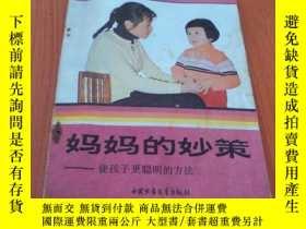 二手書博民逛書店罕見媽媽的妙策-使孩子更聰明的方法Y21331 村上幸雄2人著