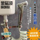 〈限今日-超取288免運〉金屬漆噴頭 馬桶噴槍軟管組 清洗潔身器 婦洗器 沖洗器 增壓 手持【M008F】