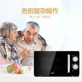 微波爐烤箱一體家用全自動機械式小型迷你光波爐ATF