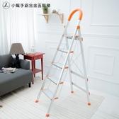 小幫手鋁合金五階梯【JL  工坊】爬梯鋁梯樓梯A 字梯馬椅梯家用梯
