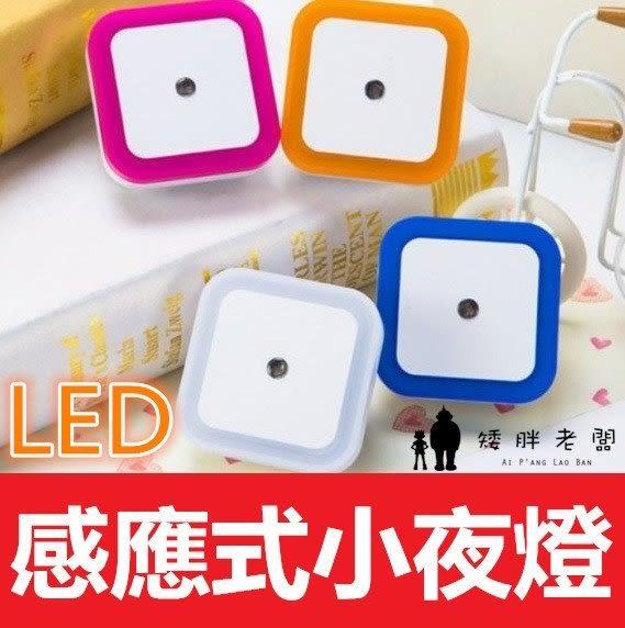 盒裝LED光控小夜燈 小夜燈 夜燈 省電節能 光控燈 感應燈 壁燈 走廊燈 床頭燈