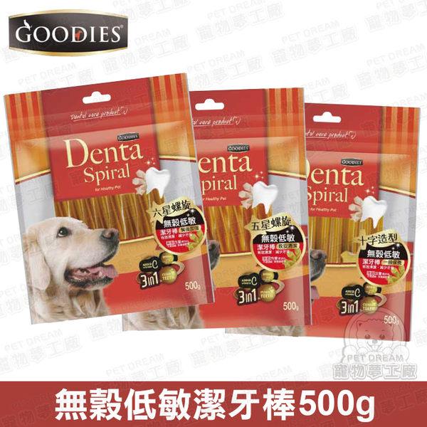 潔牙骨 GOODIES 無穀低敏潔牙棒 500g 寵物零食 狗零食 寵物潔牙 狗牙齒 狗磨牙 寵物食品