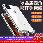 冰晶盾 iPhone 11 Pro Max 5.8 6.1 6.5吋 手機殼 四角氣囊 6 6S 7 8 Plus 7P 8P 三星 Note8 保護殼 透明 保護套