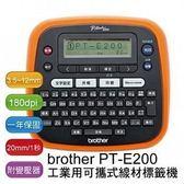 ※亮點OA文具館※ Brother PT-E200VP 工業用可攜式線材標籤機 公司貨 附變壓器‧~贈收納盒~