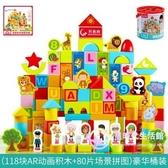 積木 童制玩具1益智力2開發3歲男孩子4女孩5寶寶男童啟蒙6拼裝 【星時代生活館】
