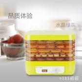 乾果機食品烘乾機水果蔬菜寵物肉乾風乾家用脫水機小型禮品DC785【VIKI菈菈】