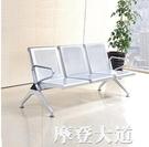 排椅三人位不銹鋼連排椅沙發候診椅輸液椅等候椅公共座椅機場椅QM『摩登大道』