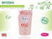 日本MIYOSHI無添加嬰幼兒衣物洗衣精補充包 600ml《Midohouse》