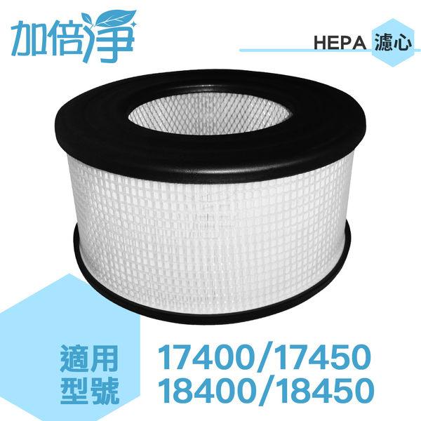 加倍淨 HEPA濾心適用Honeywell空氣清淨機18400/18450/17400/17450 送2組加強型活性碳濾網