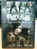 影音專賣店-Y89-045-正版DVD-韓片【索命人孔蓋】-鄭裕美