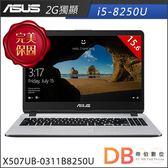 加碼贈★ASUS X507UB-0311B8250U  15.6吋 i5-8250U 2G獨顯 FHD 霧面灰筆電-送4G記憶體+USB充電器(六期零利率)
