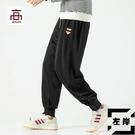 日系運動褲男士寬鬆束腳衛褲大碼休閒長褲秋季【左岸男裝】