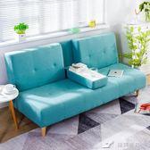 布藝沙發 小戶型客廳北歐整裝 簡約現代懶人沙發可折疊沙發床兩用 樂芙美鞋 IGO